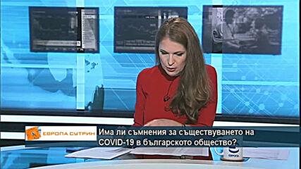 Има ли съмнения за съществуването на COVID-19 в българското общество?