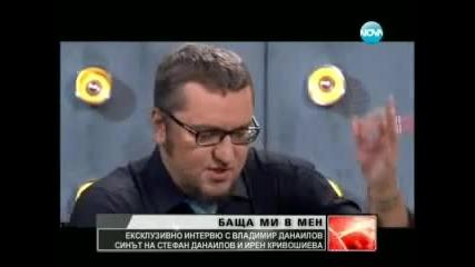 Бог е Българин и Стефан Данаилов е негов баща...