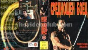 Среднощен боец (синхронен екип, дублаж на Мулти Видео Център, 1995 г.) (запис)
