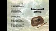 Васка Илиева - Брала Мома Капини