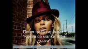 Beyonce - Back up (превод)