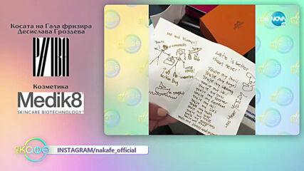 Андреа Банда Банда: Най-интересното от социалните профили на звездите - На кафе (23.11.2020)