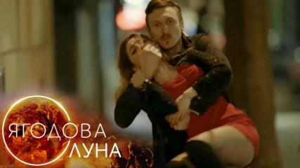 Ягодова луна - Епизод 4, Сезон 1