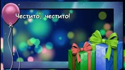 Честито - Дует Шик