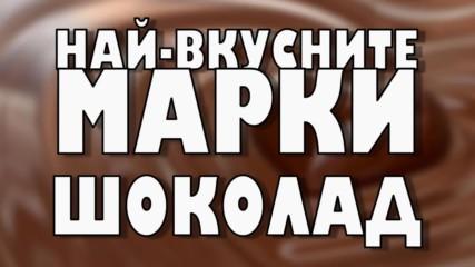 Най-вкусните марки шоколад