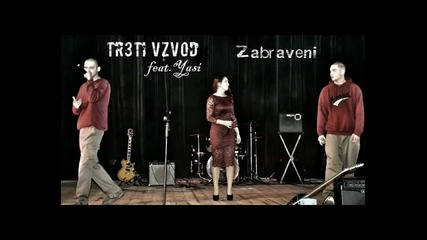 Трети взвод (feat. Яси) - Забравени