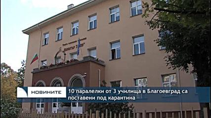 10 паралелки от 3 училища в Благоевград са поставени под карантина