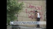 """Египетските военни поставиха 48-часов ултиматум на """"Мюсюлмански братя"""""""