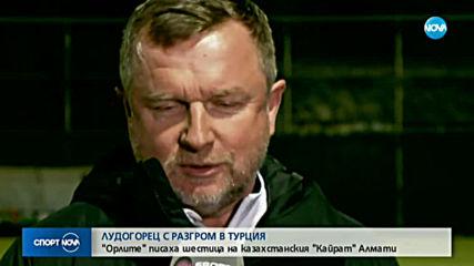 Спортни новини (29.01.2020 - късна емисия)