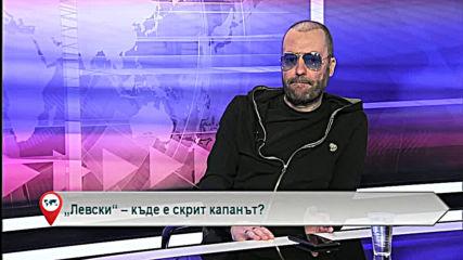 """""""Левски"""" – къде е скрит капанът?"""