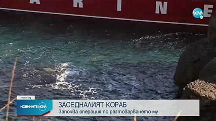 Започва операцията по разтоварване на заседанлия край Камен бряг кораб