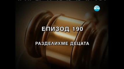 Съдебен спор - Епизод 190 - Разделихме децата