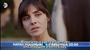Hayat Yolunda - По пътя на живота - Епизод 7, фрагман 1, бг субс