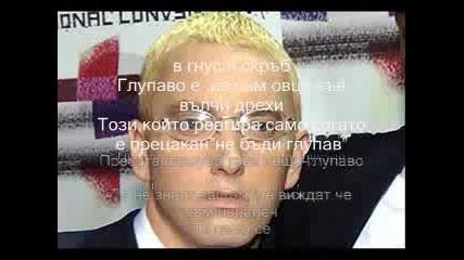 Eminem - No Apologies + Bg Subs
