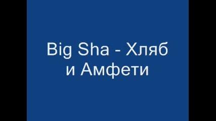Big Sha - Хляб И Амфети