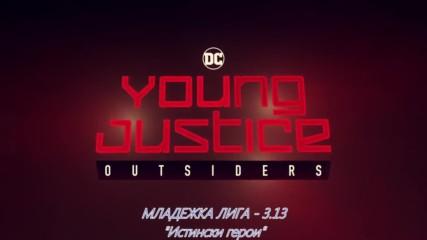 Young Justice s03e13 [bg sub] Високо Качество