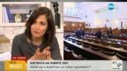 Какъв ще е животът на новия парламент?