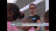 Кейти Пери стана посланик на добра воля на УНИЦЕФ