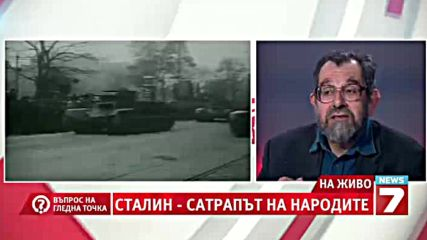 86.сталин - сатрапът на народите - 03.02.2014