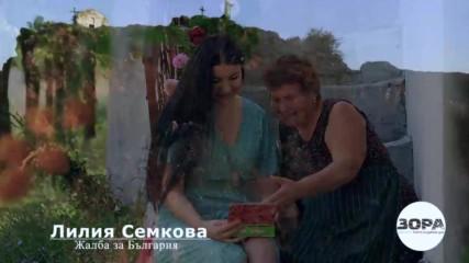 Лилия Семкова - Жалба за България ( Официално Видео 2019 )
