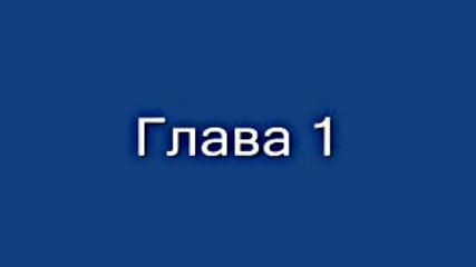Матея - 1