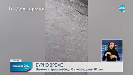 Градушки удариха Северна България