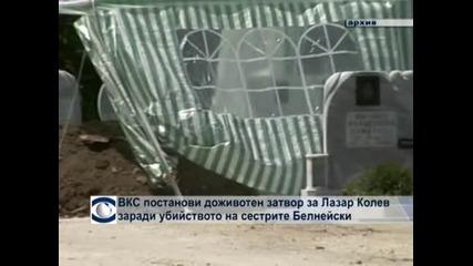 ВКС постанови доживотен затвор за Лазар Колев заради убийството на сестрите Белнейски