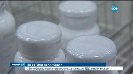 Световната банка препоръча да намалим ДДС на лекарствата