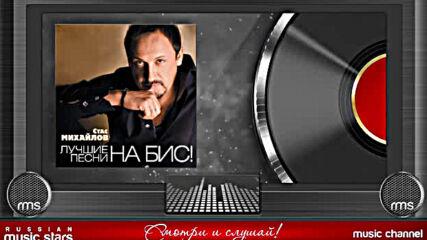 Стас Михайлов - Лучшие Песни На Бис! Ранние Супер-хиты !