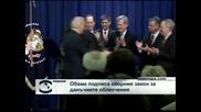 Обама подписа спорния закон за данъчните облекчения