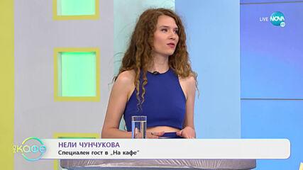 """""""На кафе"""" с Нели Чунчукова (11.05.2021)"""