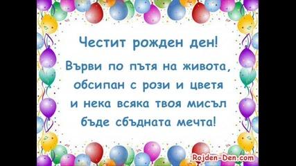Честит рожден ден, госпожице Христова ! ! !