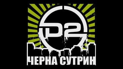 D2 Черна сутрин (official Hd video)