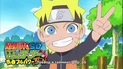 Naruto Sd - Rock Lee no Seishun Full-power Ninden - 09 Вградени Бг Субс