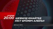 Шефилд Юнайтед - Уест Бромич Албиън на 2 февруари, вторник от 20.00 ч. по DIEMA SPORT