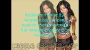 Nicole Scherzinger - Whatever You Like (prevod)
