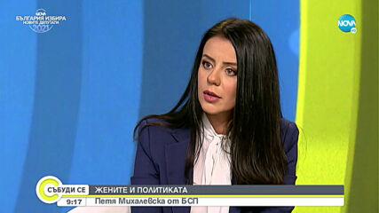 """""""Жените и политиката"""": Петя Михалевска от БСП"""