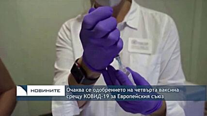 Очаква се одобрението на четвърта ваксина срещу КОВИД-19 за Европейския съюз