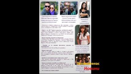 Излезе и 9-ти брой на списанието на блога Telenovelas Bulgaria