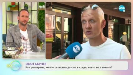 """Иван Бърнев: Трябва ли да сме искрени в живота? - """"На кафе"""" (23.09.2020)"""