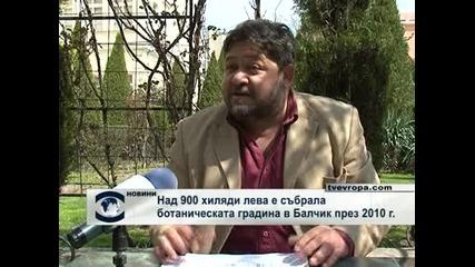 Ботаническата градина в Балчик  е събрала над 900 хиляди лева за 2010г.