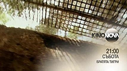 """""""Братята тигри"""" на 15 юни, събота от 21 ч. по KINO NOVA"""