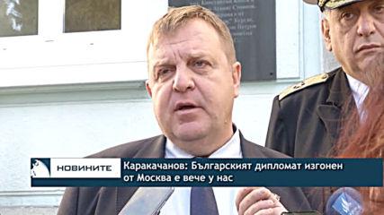 Каракачанов: Българският дипломат изгонен от Москва е вече у нас