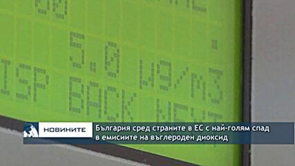 България сред страните в ЕС с най-голям спад в емисиите на въглероден диоксид