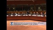 Правителствата на ЕС и Европейският парламент не успяха да се споразумеят за бюджета на ЕС за 2015 г.