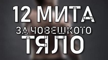 12 мита за човешкото тяло