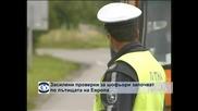 Засилени полицейски проверки по пътищата на Европа