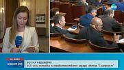 """БСП внесе втори вот на недоверие към кабинета """"Борисов"""" 3"""