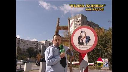 """Румен Угрински зад кадър в """"Пълна лудница"""""""