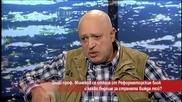 Защо проф. Минеков се отказа от Реформаторския блок?